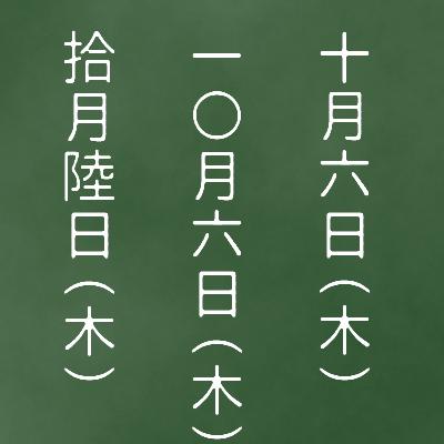 字 漢 数字 旧