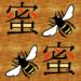 逆からも読める逆さ二字熟語の世界!蜜蜂蜂蜜を集めよう!
